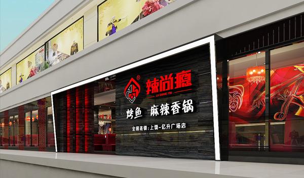 辣尚瘾麻辣香锅、烤鱼加盟支持