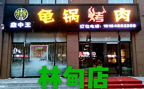 龟锅烤肉加盟