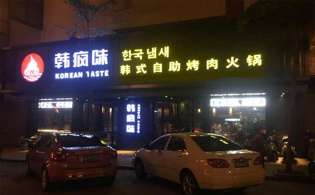 韩疯味自助涮烤吧加盟文化