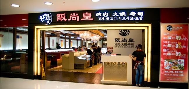 阪尚皇韩式自助餐厅