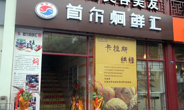首尔焖鲜汇加盟店