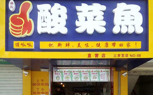 林氏顶呱呱酸菜鱼加盟荣誉