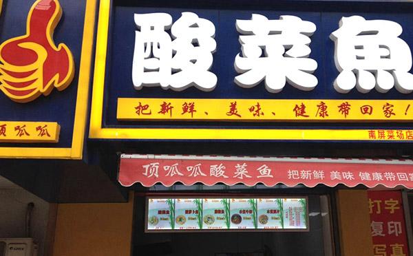 林氏顶呱呱酸菜鱼加盟介绍