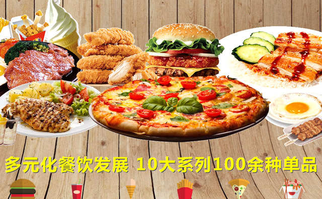 麦克士西式快餐加盟品牌优势图片