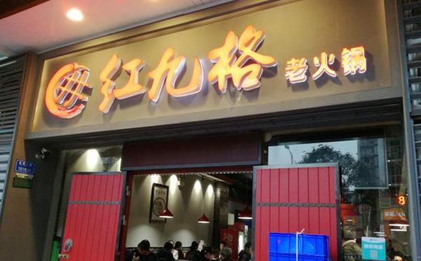 红九格老火锅加盟文化
