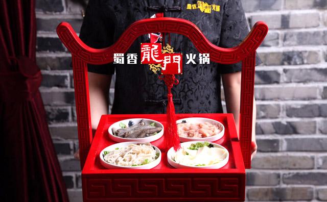 蜀香龍门火锅
