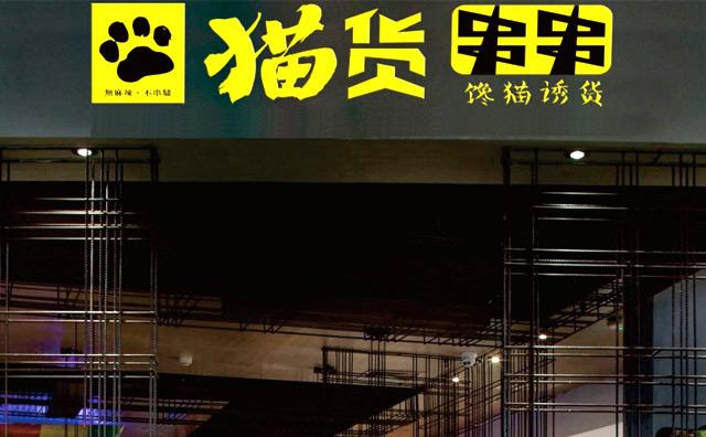猫货串串火锅加盟