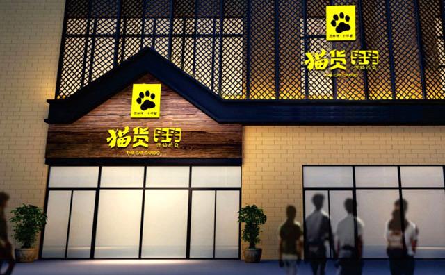 猫货串串火锅加盟介绍