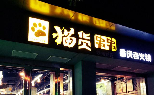 猫货串串加盟店
