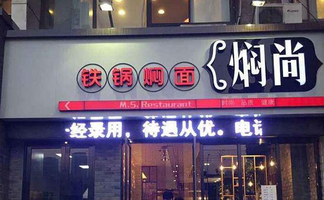 焖尚铁锅焖面加盟费用