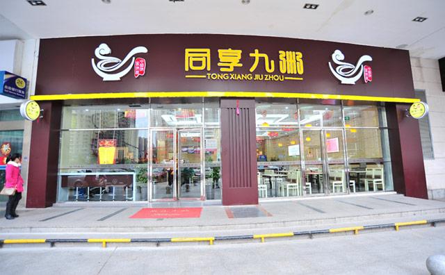 同享九粥加盟中式快餐连锁品牌