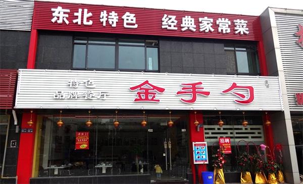 金手勺海鲜大咖加盟店面