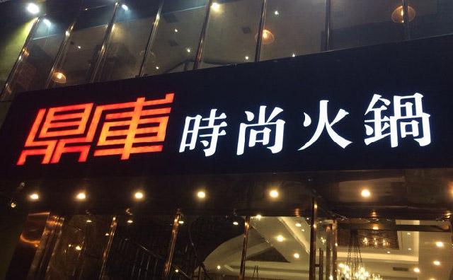 鼎库时尚火锅,以海鲜为主体的特色餐饮品牌