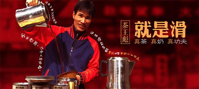香港茶王彪奶茶加盟