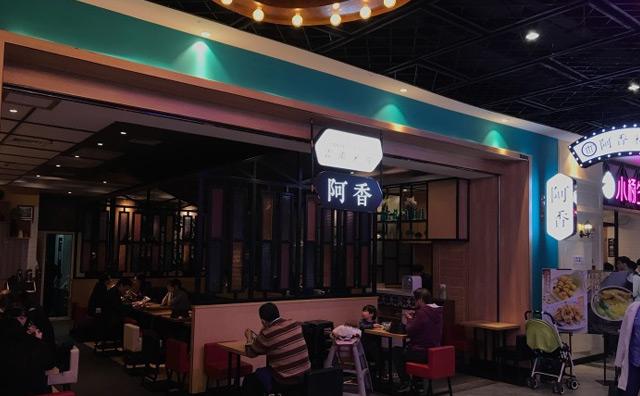 青岛阿香餐饮管理服务有限公司