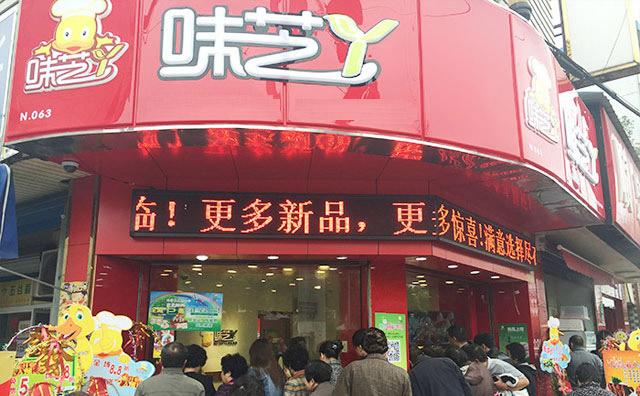 味芝丫国内生产和销售鸭产品的专业企业