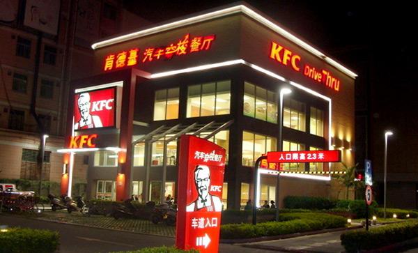 中国百胜餐饮集团——肯德基加盟品牌