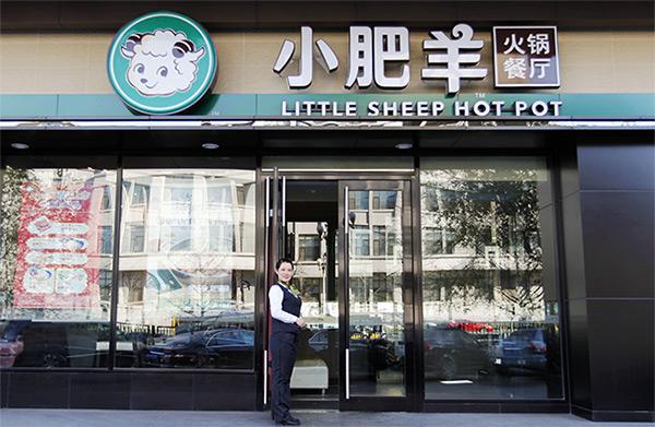 中国百胜餐饮集团——小肥羊加盟品牌