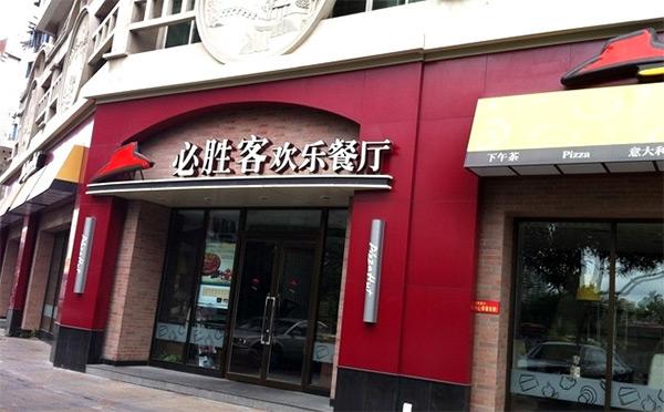 中国百胜餐饮集团——必胜客加盟品牌