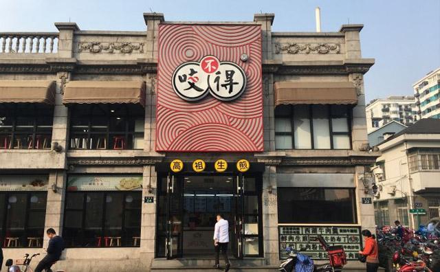 杭州高祖生煎加盟多少钱?杭州有多少家店