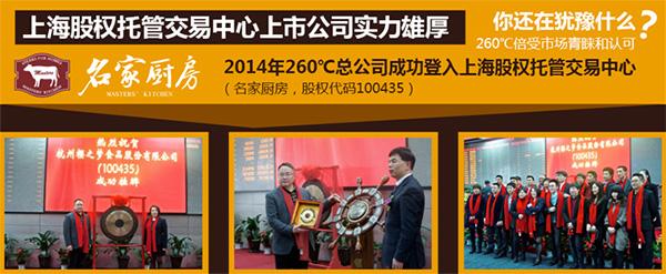 2014年260℃总公司成功登入上海股权托管交易中心