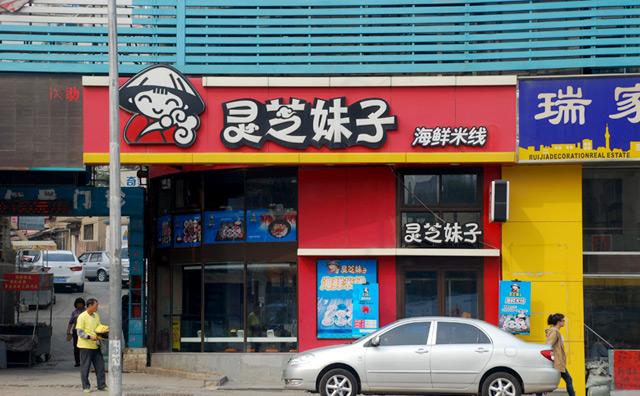灵芝妹子米线加盟店面
