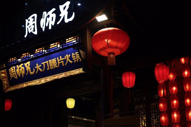 怎樣才能節約重慶火鍋加盟店的成本