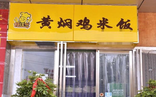 食侠客黄焖鸡米饭加盟品牌介绍