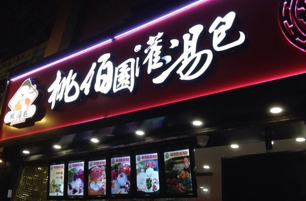 桃佰园灌汤包加盟店
