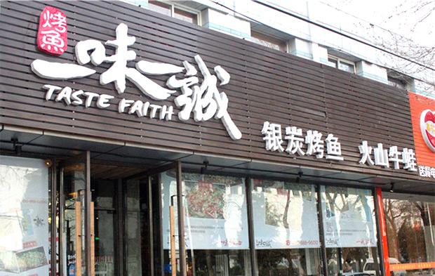 一味一诚烤全鱼隶属于京山味诚(北京)餐饮管理有限公司,该公司是一家主营古法银炭烤鱼、自酿甜品果饮的新派餐饮连锁机构。一味一诚将香醇丰美的欧洲啤酒加上气氛上佳的灯光与音乐,配以口口相传的美味,这样的一味一诚绝对是你用餐的绝佳选择,也是知名美食节目推选的京城最有代表性的时尚餐吧之一。    1、一味一诚的菜品   一味一诚选用长江流域无污染水域的清江鱼为主要原材料,采用活鱼现做,36种中草药混合酱料腌制,选用韩国烧烤用的高级白炭自然熏烤,真正达到皮脆肉香,外焦里嫩,再撒上秘制香粉浇上秘制调料,无不让人垂