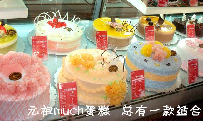 元祖食品蛋糕店
