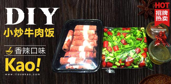 Kao!烤肉饭加盟