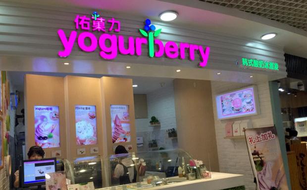 佑菓力(Yogurberry)酸奶甜品加盟
