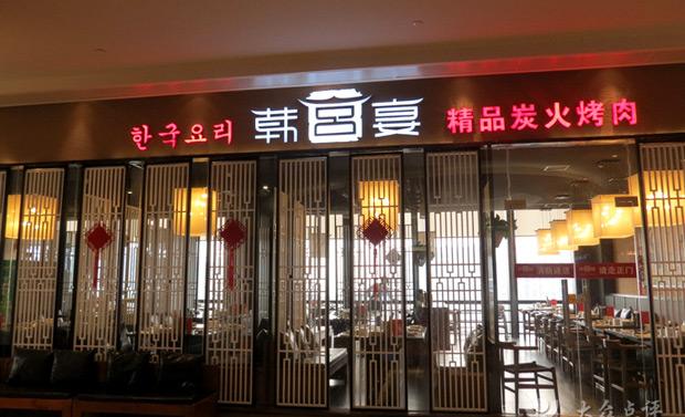 韩宫宴炭火烤肉的发展前景