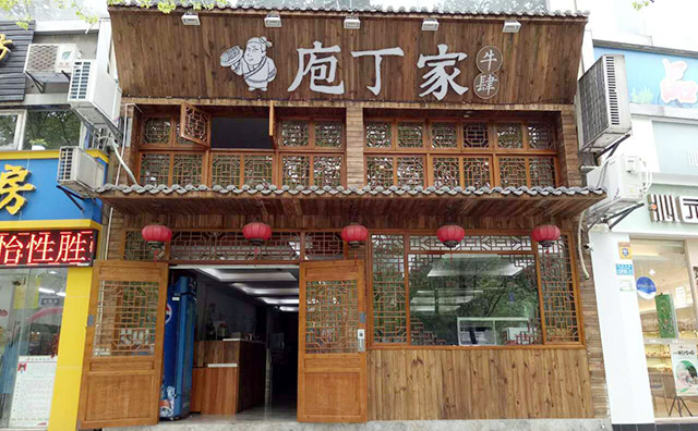 庖丁家牛肆牛肉火锅加盟,专注重庆火锅调味品30年
