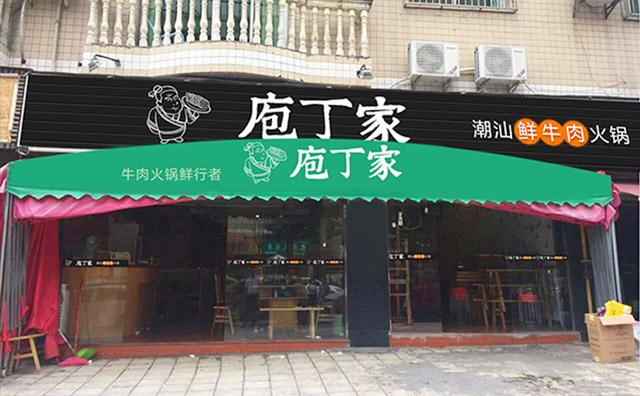 庖丁家牛肆牛肉火锅四大项目优势与加盟支持