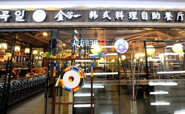 金谷一韩式料理