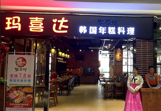 玛喜达韩国年糕料理加盟