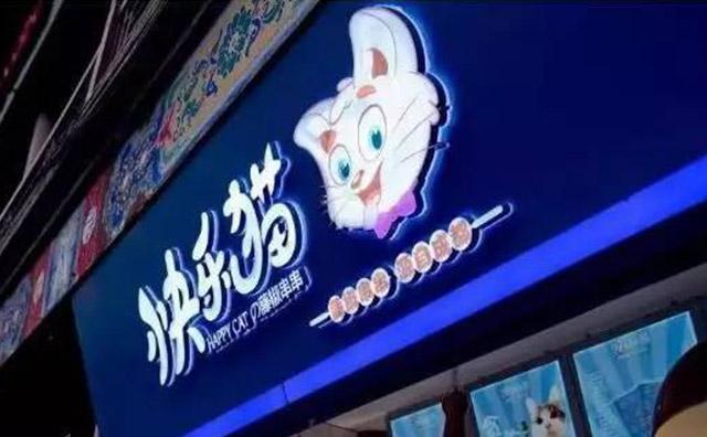 快乐猫藤椒串串加盟店面