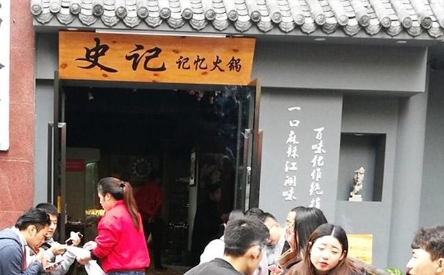 史记记忆火锅加盟店面