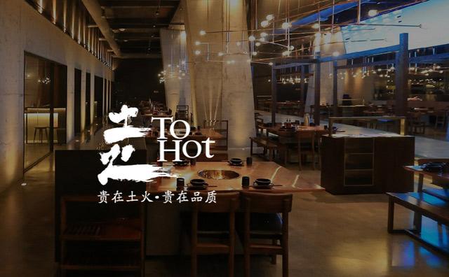 土火ToHot火锅