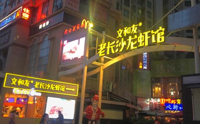 文和友老长沙龙虾馆