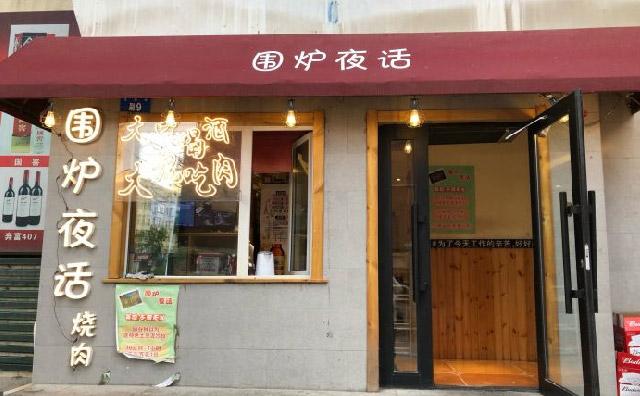 围炉夜话炭火烤肉,一款日系风格的炭火烧肉小馆