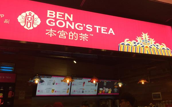 本宫的茶加盟