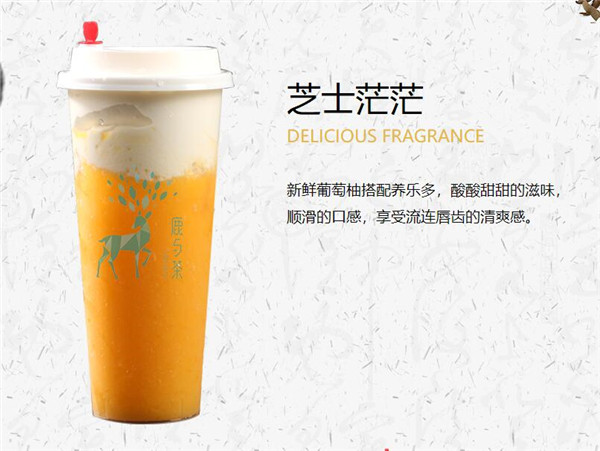 奶茶加盟店,鹿與茶教你如何規劃菜單!