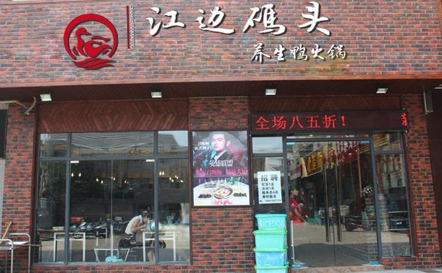 江边码头鸭火锅加盟店面