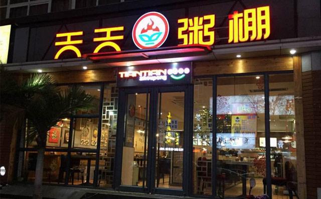 天天粥棚,河南粥店知名品牌