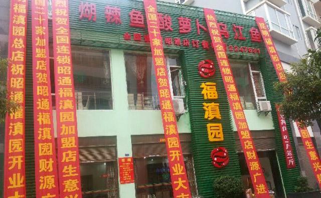 福滇园煳辣鱼火锅加盟文化