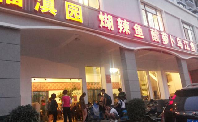 福滇园煳辣鱼火锅加盟