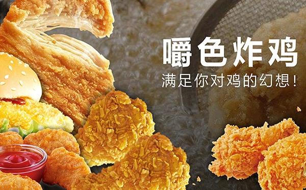 嚼色炸鸡,满足您对鸡的一切幻想